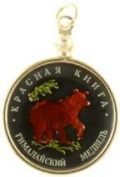 Hand Painted Russia 50 Roubles Grizzly Bear Pendant